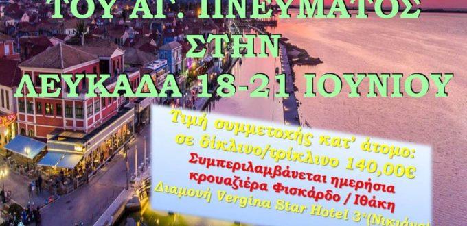 ΛΕΥΚΑΔΑ 18-21 ΙΟΥΝΙΟΥ 2021_
